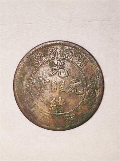 湖南省造光绪元宝当十铜元逆背130度左右