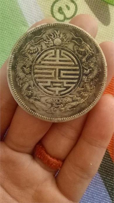 清朝光绪元宝广东省造库平重一两背面双龙寿字银币