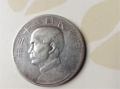 孙中山像民国二十三年帆船币