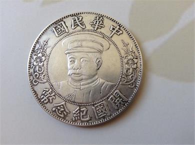 黎元洪开国纪念币