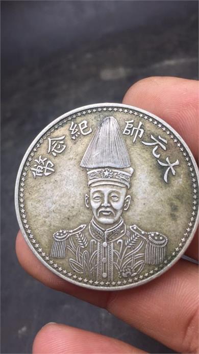 大元帅纪念币
