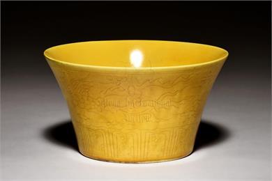 黃釉云凤纹马蹄杯