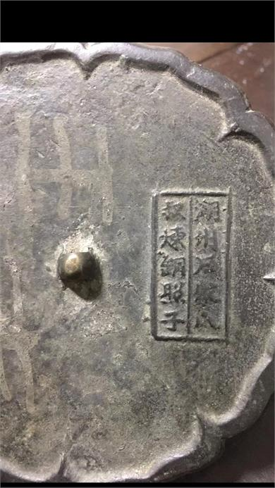 宋代湖州铭文镜
