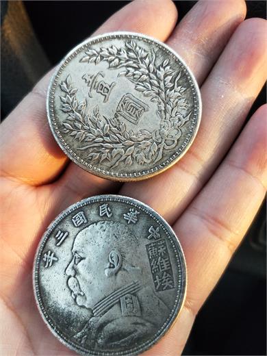 民国三年袁像银币加盖苏维埃