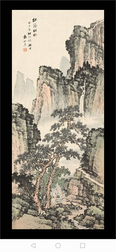 袁松年(1895~1966)  松荫棋枰 立轴 设色纸本