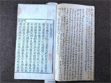 元陈澔撰礼记集说三十卷》